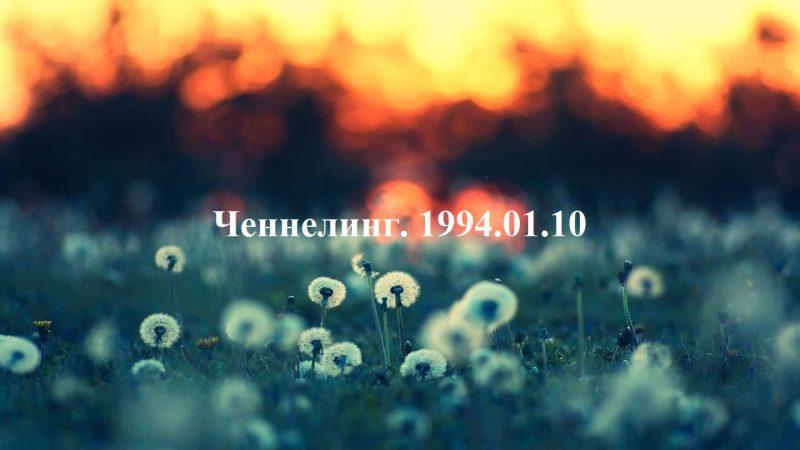 Ченнелинг Волжской группы. 1994-01-10