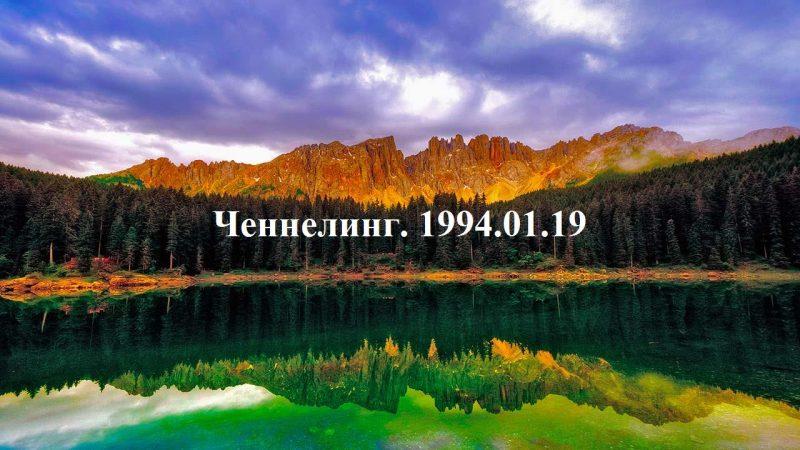 Ченнелинг Волжской группы. 1994-01-19